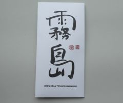 TENNEN GYOKURO - Kirishima - BIO